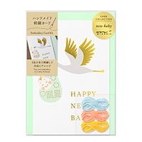 【ミドリ】 カード 刺繍